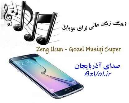 آهنگ زنگ موبایل - آذری
